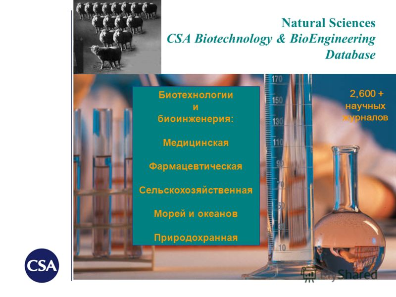Natural Sciences CSA Biotechnology & BioEngineering Database Биотехнологии и биоинженерия: Медицинская Фармацевтическая Сельскохозяйственная Морей и океанов Природохранная 2,600 + научных журналов