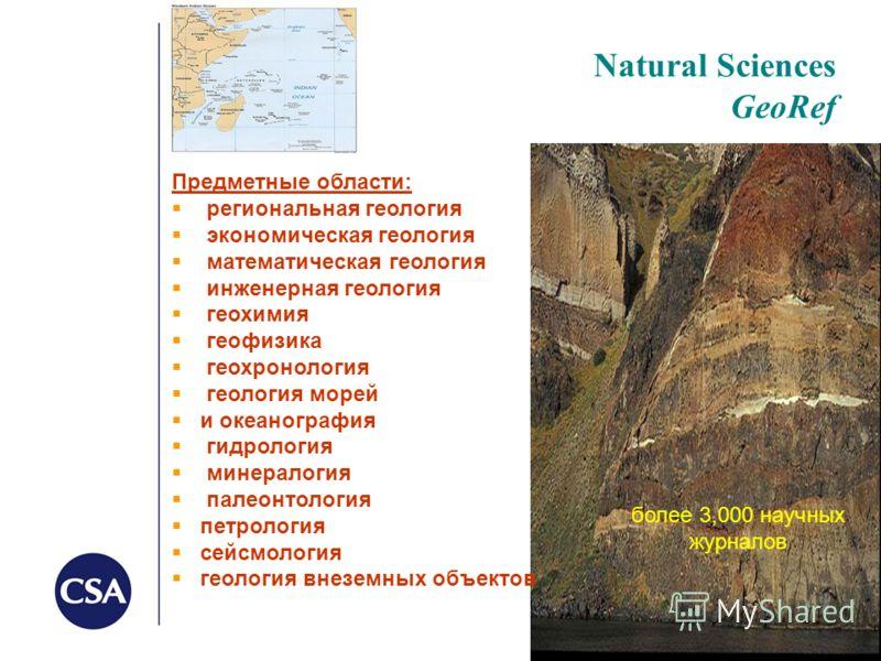 Natural Sciences GeoRef Предметные области: региональная геология экономическая геология математическая геология инженерная геология геохимия геофизика геохронология геология морей и океанография гидрология минералогия палеонтология петрология сейсмо