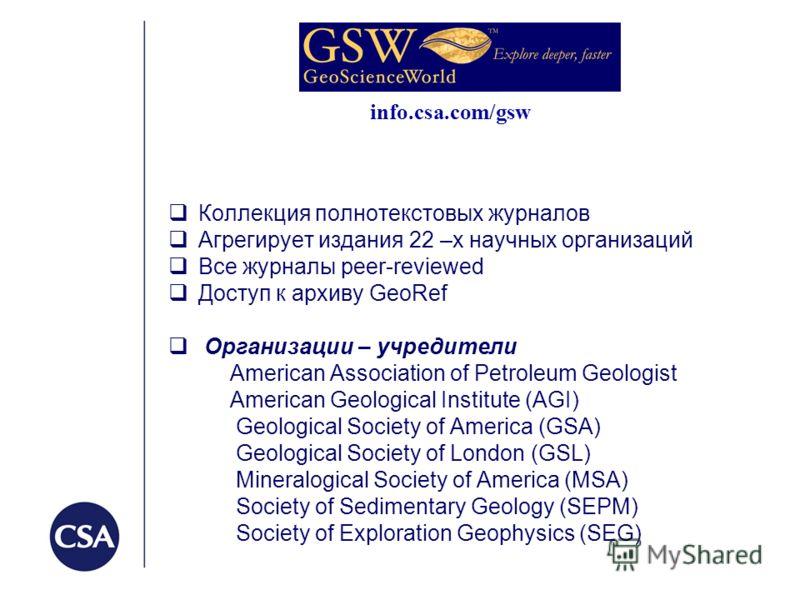 info.csa.com/gsw Коллекция полнотекстовых журналов Агрегирует издания 22 –х научных организаций Все журналы peer-reviewed Доступ к архиву GeoRef Организации – учредители American Association of Petroleum Geologist American Geological Institute (AGI)