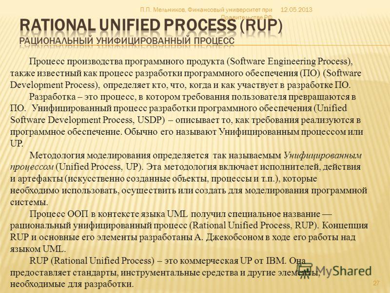 Процесс производства программного продукта (Software Engineering Process), также известный как процесс разработки программного обеспечения (ПО) (Software Development Process), определяет кто, что, когда и как участвует в разработке ПО. Разработка – э