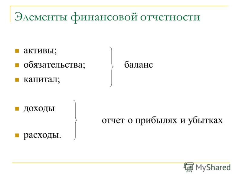 Элементы финансовой отчетности активы; обязательства; баланс капитал; доходы отчет о прибылях и убытках расходы.