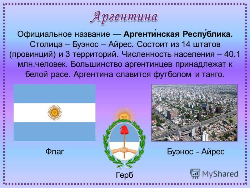 Бразилия Общие сведения Аргентина На территории Южной Америки находятся 14 стран. Численность населения 385 742 554 человек. Всё население Южной Америки можно разделить на три типа: индейцы, белые и темнокожие. Большая территория долины реки Амазонки