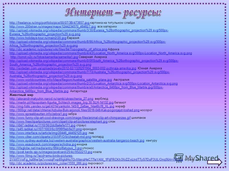 http://freelance.ru/img/portfolio/pics/00/07/3B/473857.jpghttp://freelance.ru/img/portfolio/pics/00/07/3B/473857.jpg картинка на титульном слайде http://www.200stran.ru/images/maps/1244234570_484827.jpghttp://www.200stran.ru/images/maps/1244234570_48
