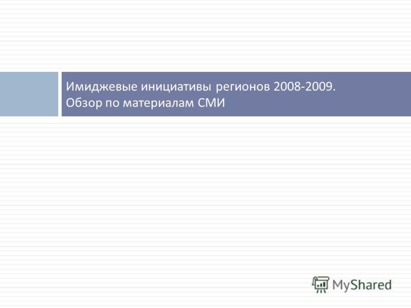 Имиджевые инициативы регионов 2008-2009. Обзор по материалам СМИ