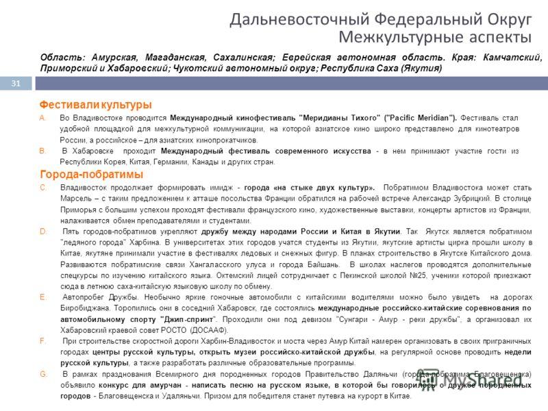 Дальневосточный Федеральный Округ Межкультурные аспекты Фестивали культуры A.Во Владивостоке проводится Международный кинофестиваль