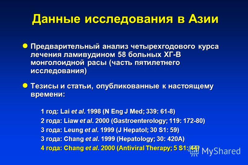 Данные исследования в Азии Предварительный анализ четырехгодового курса лечения ламивудином 58 больных ХГ-В монголоидной расы (часть пятилетнего исследования) Предварительный анализ четырехгодового курса лечения ламивудином 58 больных ХГ-В монголоидн