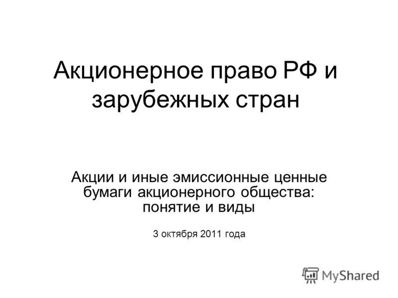 Акционерное право РФ и зарубежных стран Акции и иные эмиссионные ценные бумаги акционерного общества: понятие и виды 3 октября 2011 года