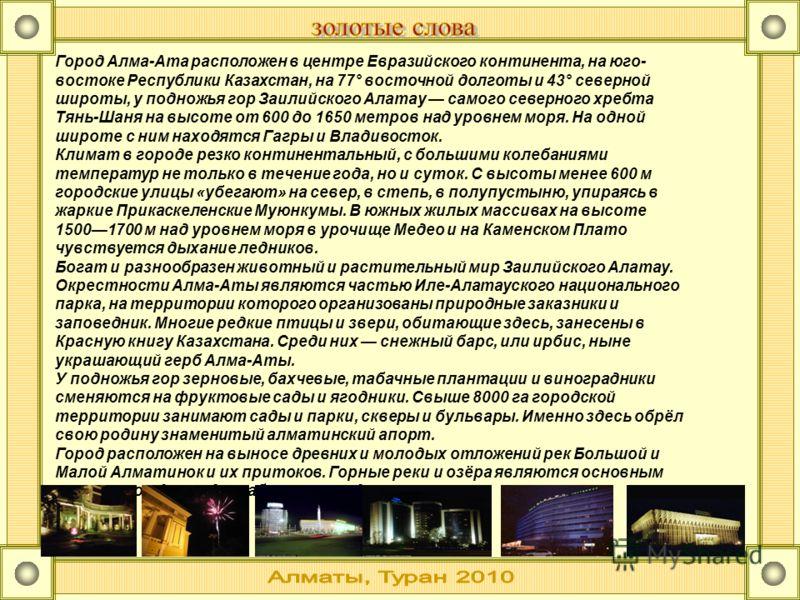 АННОТАЦИЯ: В этой презентации вы увидите и узнаете все красоты и достопримечательности города который находится в центре Евразии, и служить гордостью для казахского народа слова автора