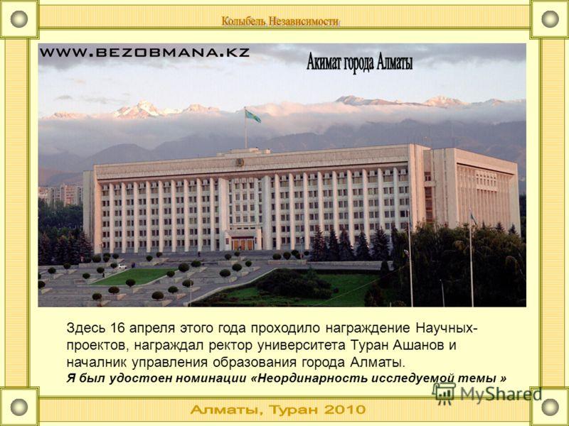 Город Алма-Ата расположен в центре Евразийского континента, на юго- востоке Республики Казахстан, на 77° восточной долготы и 43° северной широты, у подножья гор Заилийского Алатау самого северного хребта Тянь-Шаня на высоте от 600 до 1650 метров над