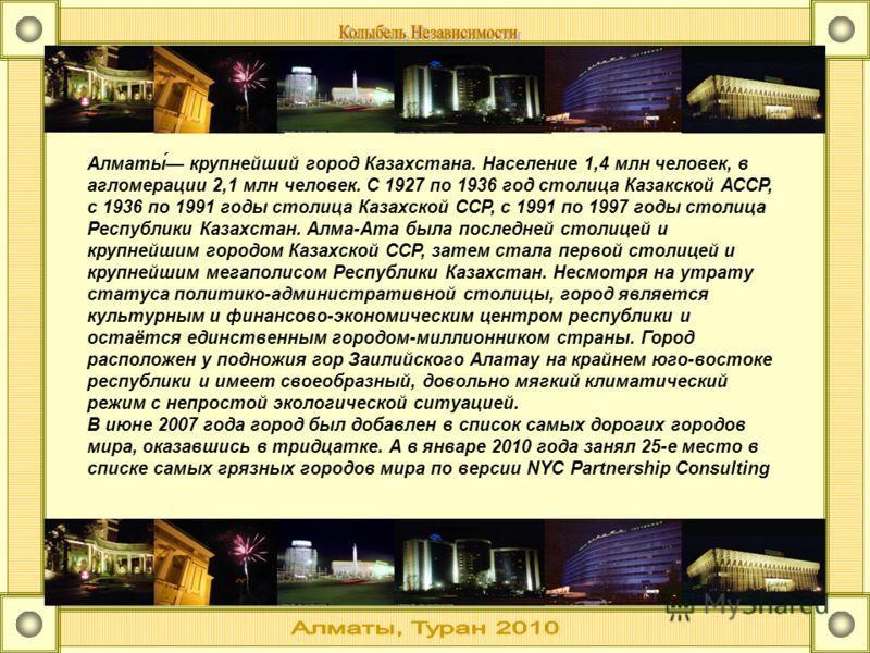 Здесь 16 апреля этого года проходило награждение Научных- проектов, награждал ректор университета Туран Ашанов и началник управления образования города Алматы. Я был удостоен номинации «Неординарность исследуемой темы »