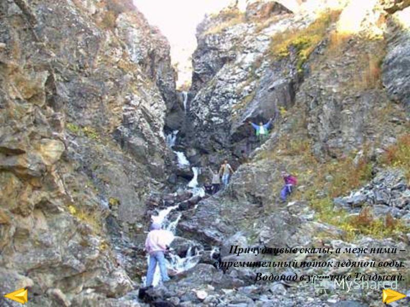 Причудливые скалы, а меж ними – стремительный поток ледяной воды. Водопад в урочище Талдысай.