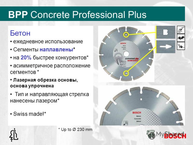 BPP Concrete Professional Plus Бетон ежедневное использование Тип и направляющая стрелка нанесены лазером* Лазерная обрезка основы, основа упрочнена Swiss made!* Сегменты наплавлены* на 20% быстрее конкурентов* асимметричное расположение сегментов *