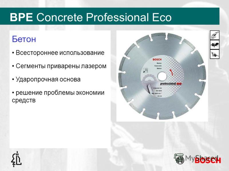 BPE Concrete Professional Eco Всестороннее использование решение проблемы экономии средств Ударопрочная основа Сегменты приварены лазером Бетон