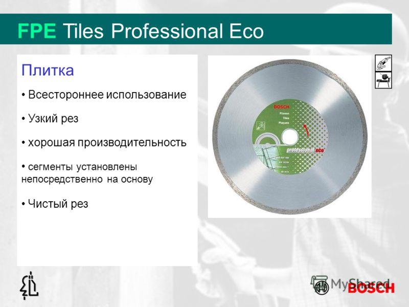 FPE Tiles Professional Eco сегменты установлены непосредственно на основу хорошая производительность Чистый рез Узкий рез Всестороннее использование Плитка