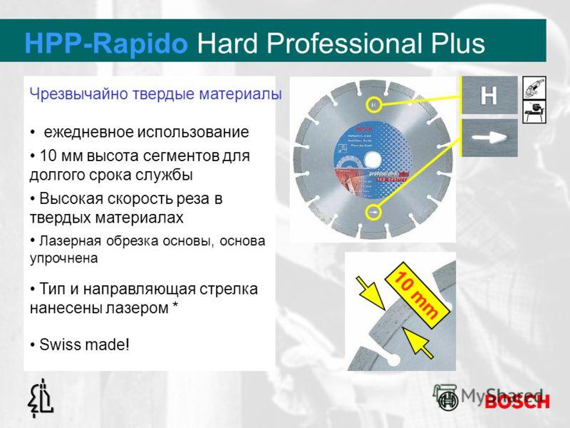 HPP-Rapido Hard Professional Plus ежедневное использование Высокая скорость реза в твердых материалах Чрезвычайно твердые материалы 10 ммвысота сегментов для долгого срока службы Тип и направляющая стрелка нанесены лазером * 10 mm Swiss made! Лазерна