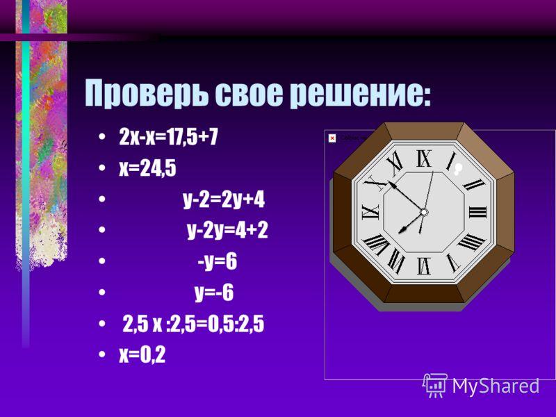 Реши самостоятельно: 2х-7=х+17,5 13(у-2)=(2у+4)13 2,5х=0.5