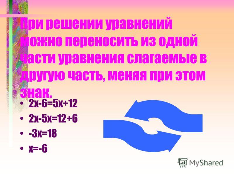 Реши устно: Является ли число -3 корнем уравнения? Х-1=26 4+2х=х+1 3х-х=30 х-3х+2=8 -5+х=-8 х+9=0 Найдите корни уравнения: 2х=10 -6х=3 1,6х= - 48 -2х+7х=-10 -3х+9х=-12 -3у+(4у - 2)=0 -5у+(6у - 4)=0