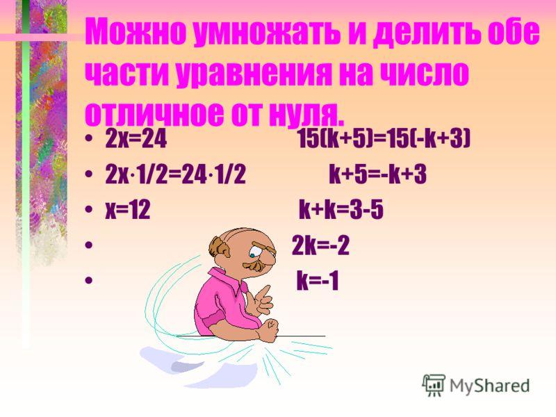 Перенеси слагаемые из одной части уравнения в другую, меняя знак. Найди неизвестное. 5х-4=3х+6 9-4х=х-16 у+16=24-у у+5=4у-7