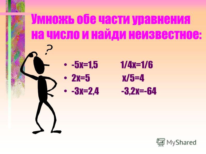 Можно умножать и делить обе части уравнения на число отличное от нуля. 2х=24 15(k+5)=15(-k+3) 2х·1/2=24·1/2 k+5=-k+3 x=12 k+k=3-5 2k=-2 k=-1