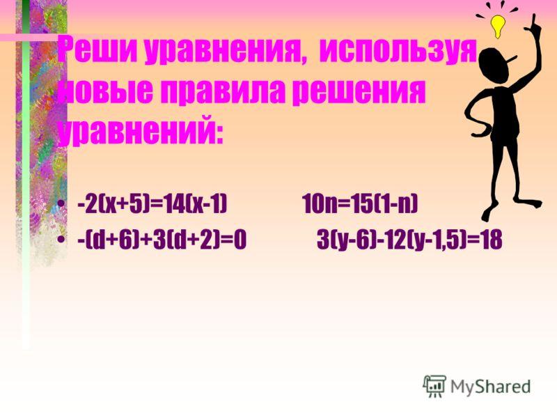 Умножь обе части уравнения на число и найди неизвестное: -5х=1,5 1/4х=1/6 2х=5 х/5=4 -3х=2,4 -3,2х=-64