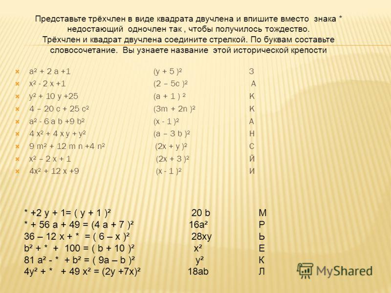 а² + 2 а +1 (у + 5 )²З х² - 2 х +1 (2 – 5с )² А у² + 10 у +25 (а + 1 ) ²К 4 – 20 с + 25 с² (3m + 2n )² К а² - 6 а b +9 b² (х - 1 )²А 4 x² + 4 х у + у² (а – 3 b )²Н 9 m² + 12 m n +4 n² (2х + у )² С х² – 2 х + 1 (2х + 3 )²Й 4х² + 12 х +9 (х - 1 )²И * +