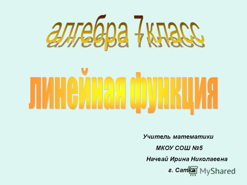 Учитель математики МКОУ СОШ 5 Начвай Ирина Николаевна г. Сатка