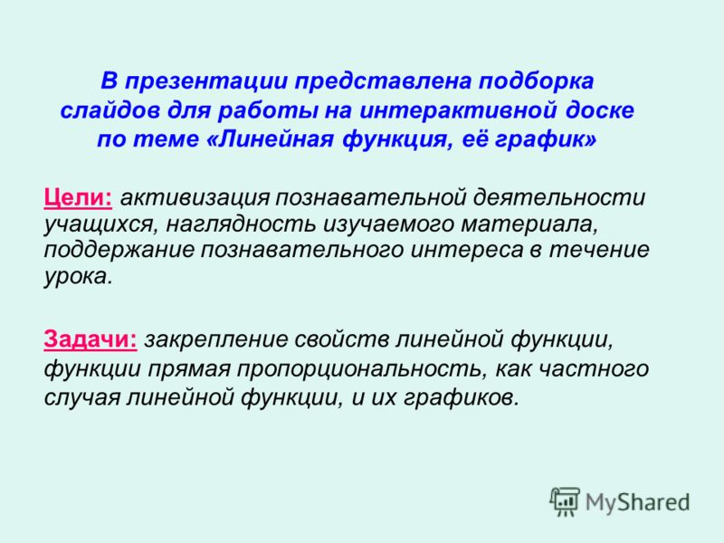 В презентации представлена подборка слайдов для работы на интерактивной доске по теме «Линейная функция, её график» Цели: активизация познавательной деятельности учащихся, наглядность изучаемого материала, поддержание познавательного интереса в течен