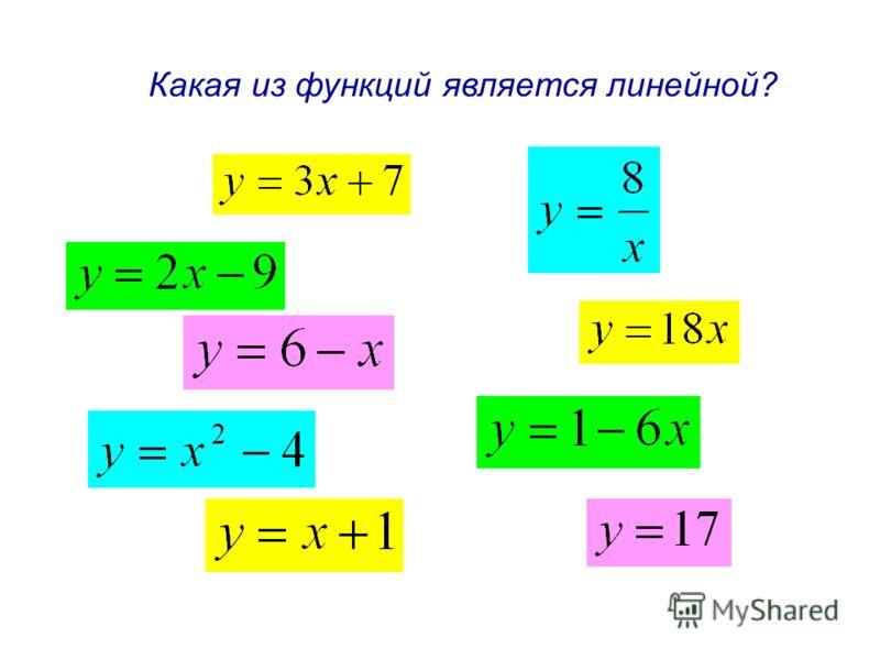 Какая из функций является линейной?