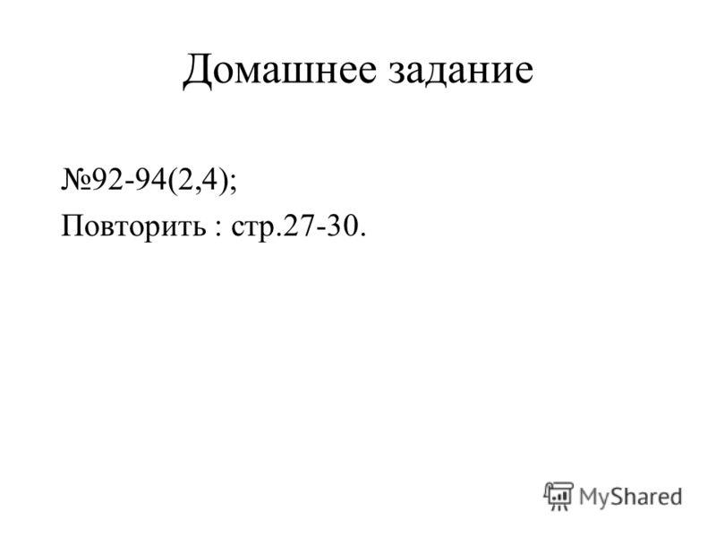 Домашнее задание 92-94(2,4); Повторить : стр.27-30.