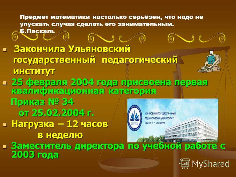 Закончила Ульяновский Закончила Ульяновский г осударственный педагогический г осударственный педагогический институт институт 25 февраля 2004 года присвоена первая квалификационная категория 25 февраля 2004 года присвоена первая квалификационная кате