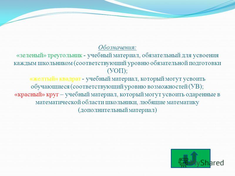 Обозначения: «зеленый» треугольник - учебный материал, обязательный для усвоения каждым школьником (соответствующий уровню обязательной подготовки (УОП); «желтый» квадрат - учебный материал, который могут усвоить обучающиеся (соответствующий уровню в