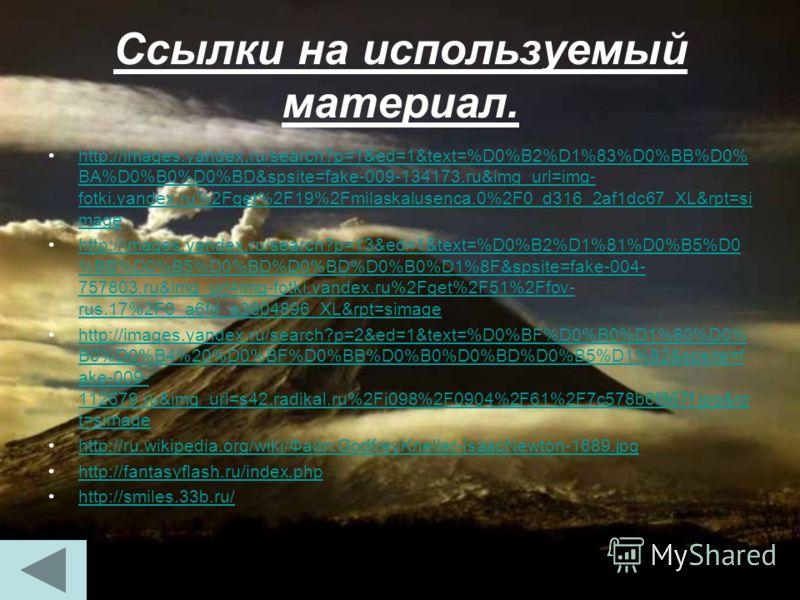 Ссылки на используемый материал. http://images.yandex.ru/search?p=1&ed=1&text=%D0%B2%D1%83%D0%BB%D0% BA%D0%B0%D0%BD&spsite=fake-009-134173.ru&img_url=img- fotki.yandex.ru%2Fget%2F19%2Fmilaskalusenca.0%2F0_d316_2af1dc67_XL&rpt=si magehttp://images.yan