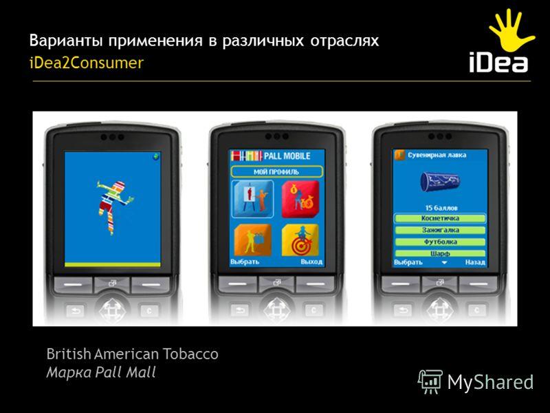 Варианты применения в различных отраслях iDea2Consumer British American Tobacco Марка Pall Mall