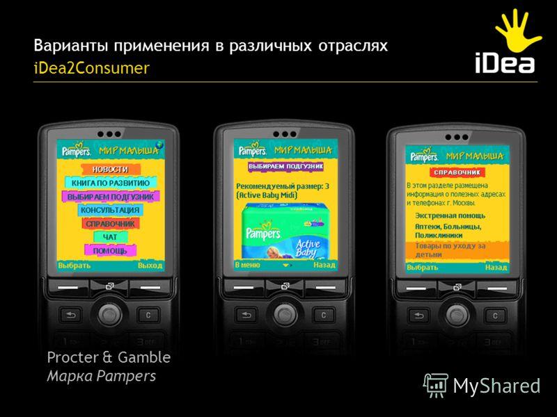 Варианты применения в различных отраслях iDea2Consumer Procter & Gamble Марка Pampers