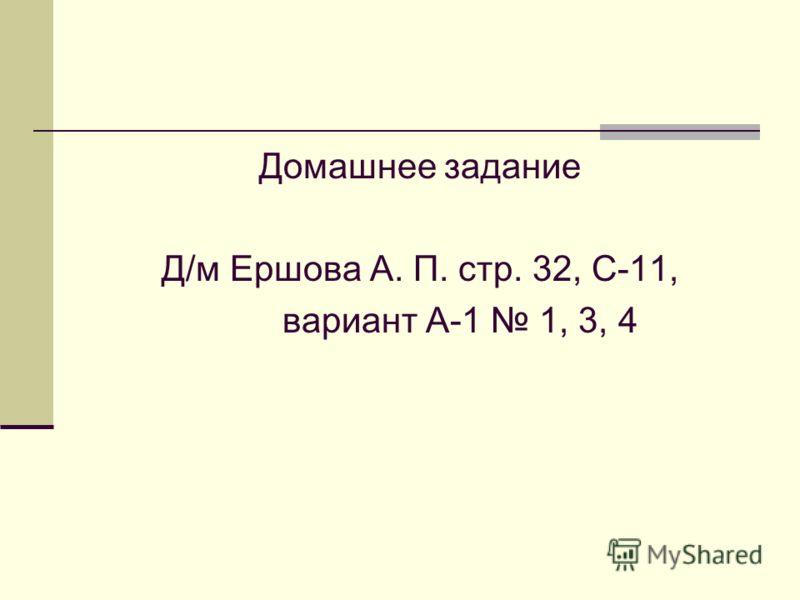 Домашнее задание Д/м Ершова А. П. стр. 32, С-11, вариант А-1 1, 3, 4