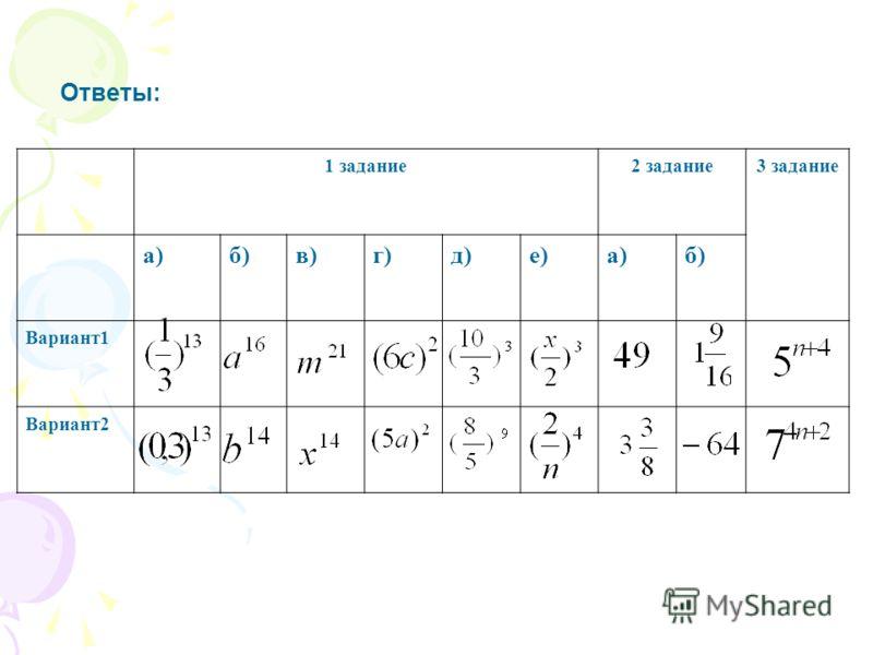 Ответы: 1 задание2 задание3 задание а)б)в)г)д)е)а)б) Вариант1 Вариант2
