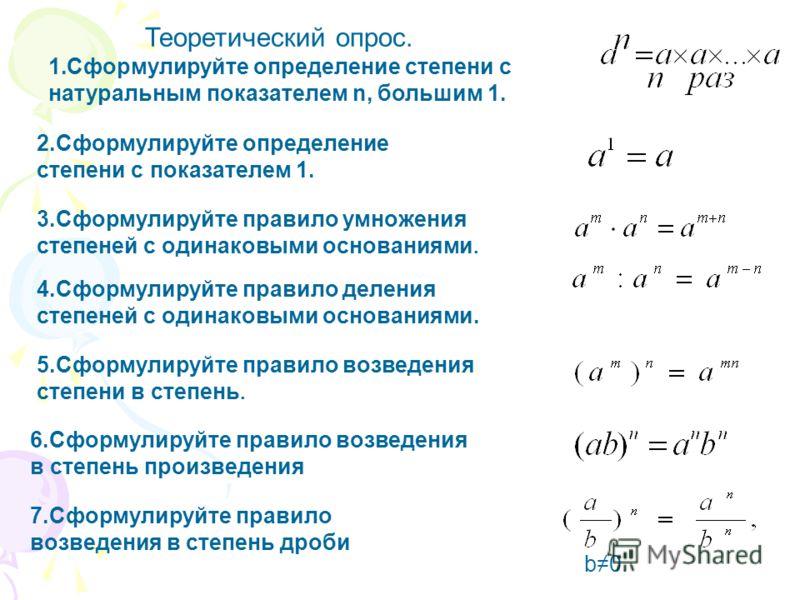 Теоретический опрос. 1.Сформулируйте определение степени с натуральным показателем n, большим 1. 2.Сформулируйте определение степени с показателем 1. 3.Сформулируйте правило умножения степеней с одинаковыми основаниями. 4.Сформулируйте правило делени