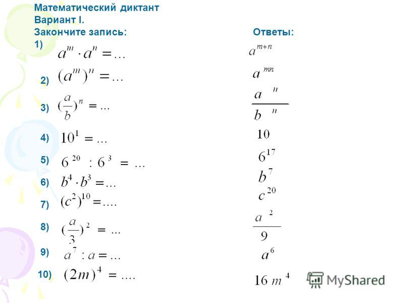 Математический диктант Вариант I. Закончите запись: Ответы: 1) 2) 3) 4) 5) 6) 7) 8) 9) 10)