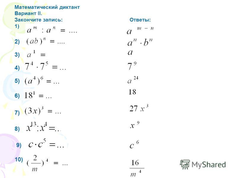 Математический диктант Вариант II. Закончите запись: Ответы: 1) 2) 3) 4) 5) 6) 7) 8) 9) 10)
