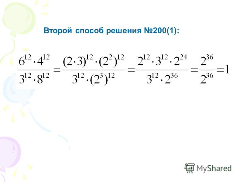 Второй способ решения 200(1):