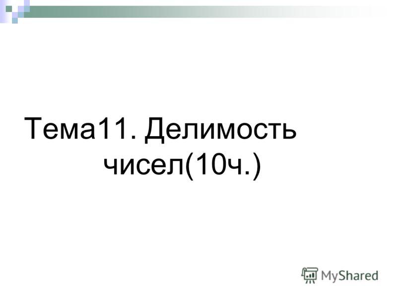 Тема11. Делимость чисел(10ч.)