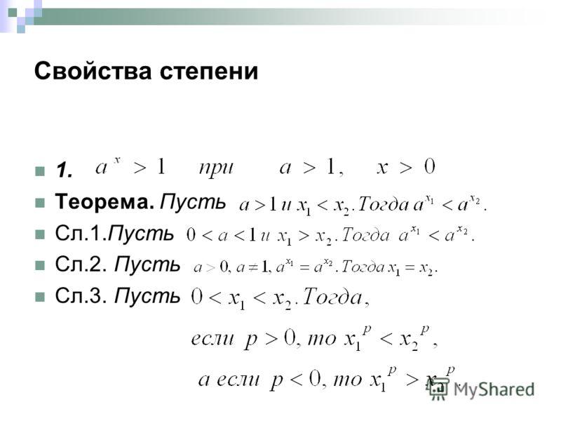 Свойства степени 1. Теорема. Пусть Сл.1.Пусть Сл.2. Пусть Сл.3. Пусть