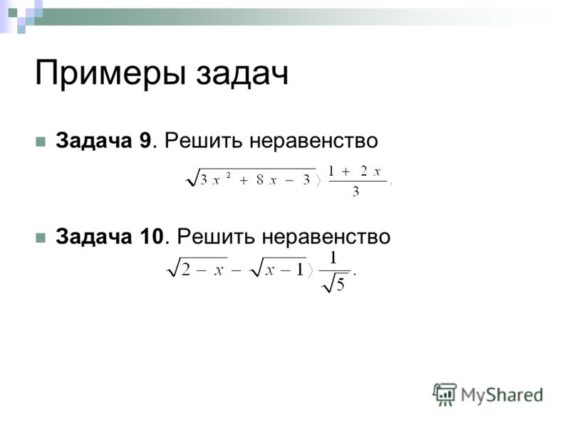 Примеры задач Задача 9. Решить неравенство Задача 10. Решить неравенство