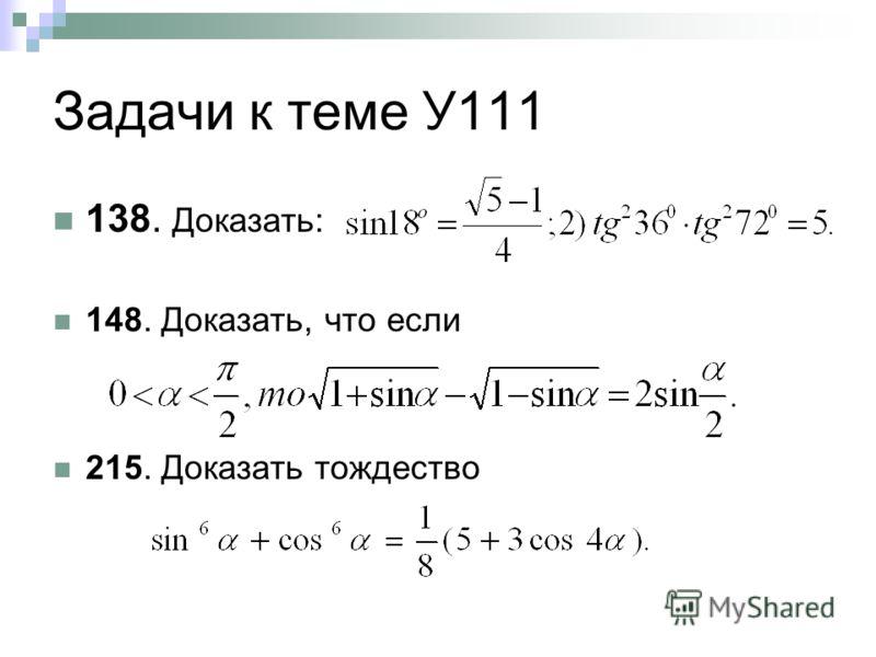 Задачи к теме У111 138. Доказать: 148. Доказать, что если 215. Доказать тождество