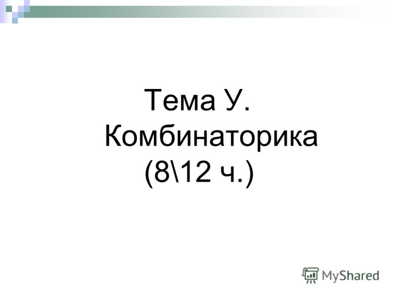 Тема У. Комбинаторика (8\12 ч.)