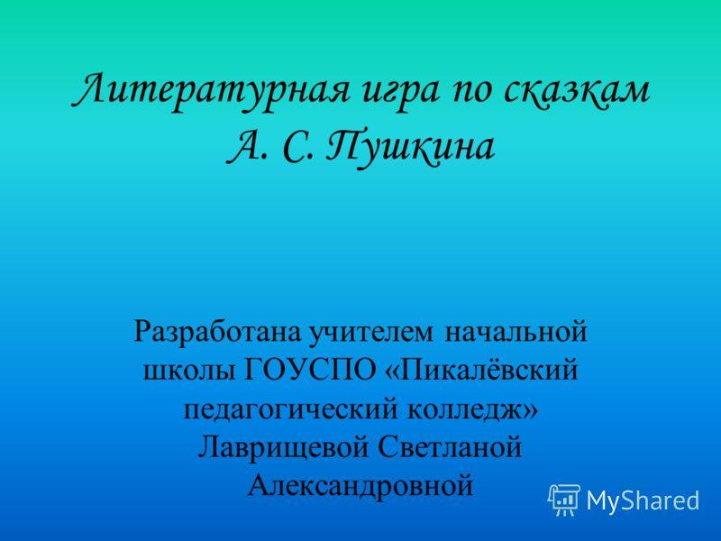 презентации к сказкам а.с.пушкина