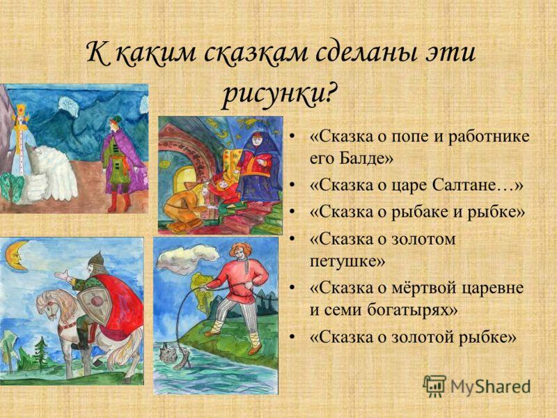 тест по чтению сказка о рыбаке и рыбке