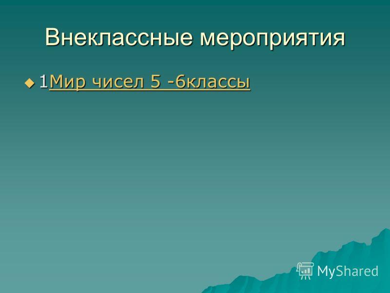 Внеклассные мероприятия 1Мир чисел 5 -6классы 1Мир чисел 5 -6классыМир чисел 5 -6классыМир чисел 5 -6классы