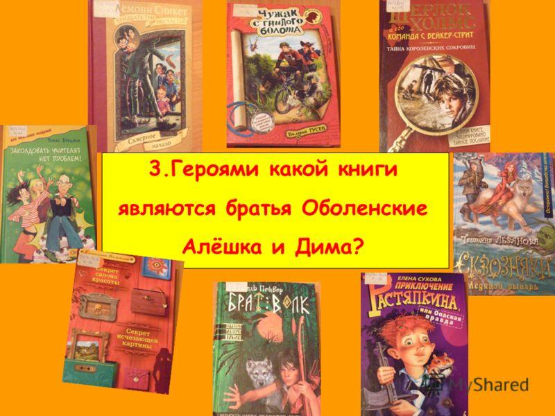 3.Героями какой книги являются братья Оболенские Алёшка и Дима?