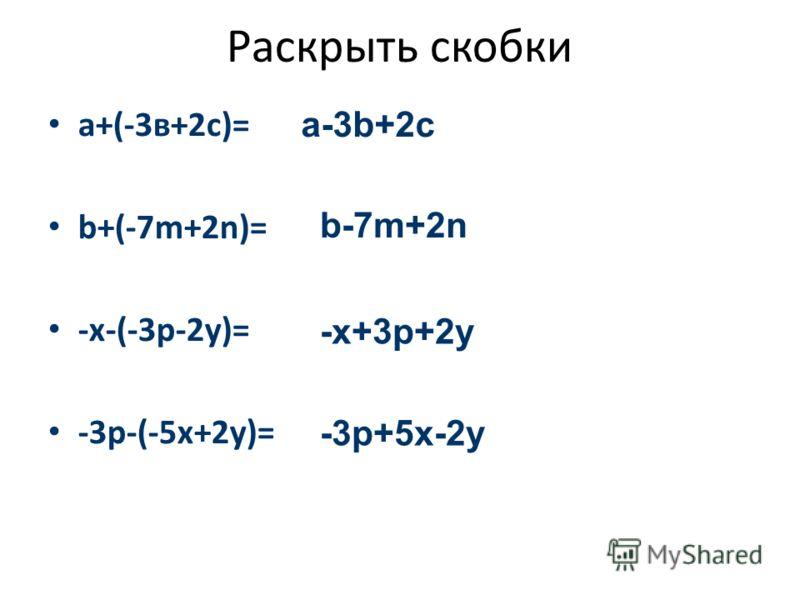 Раскрыть скобки а+(-3в+2с)= b+(-7m+2n)= -x-(-3p-2y)= -3p-(-5x+2y)= a-3b+2c b-7m+2n -x+3p+2y -3p+5x-2y